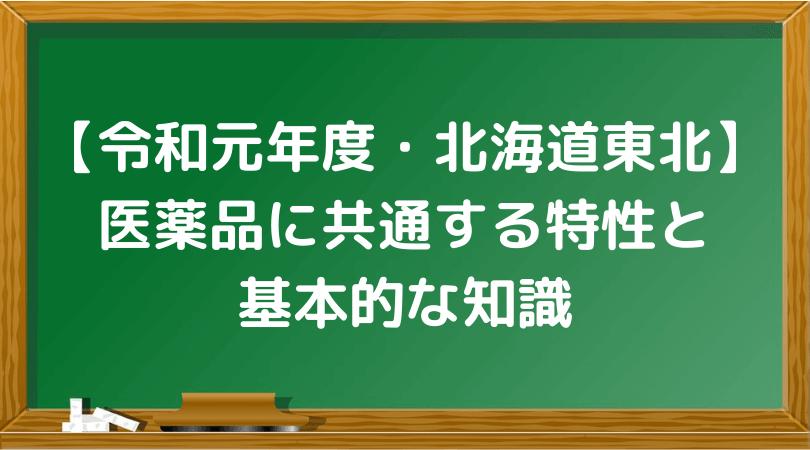【令和元年度・北海道・東北①】登録販売者試験解説【医薬品に共通する特性と基本的な知識】