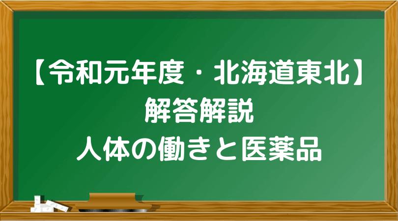 【令和元年度・北海道・東北③】登録販売者試験解説【人体の働きと医薬品】