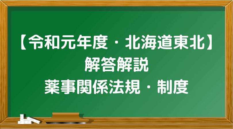 【令和元年度・北海道・東北④】登録販売者試験解説【薬事関係法規・制度】