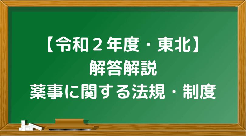 令和2年東北・薬事に関する法規・制度