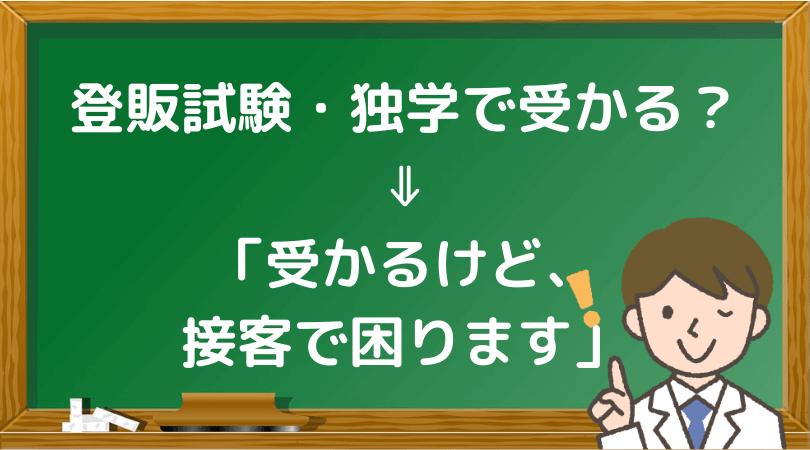 登録販売者・独学