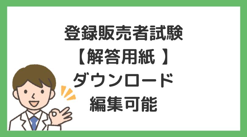 登録販売者試験【解答用紙 】